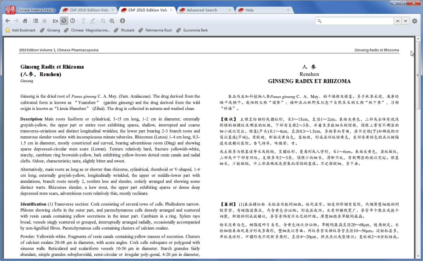 Digitized Standards for Chinese Materia Medica - Chemmind Technologies